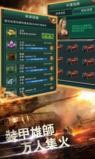 玩免費射擊APP|下載坦克大战 app不用錢|硬是要APP