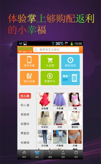 玩購物App|够购配返利网免費|APP試玩
