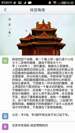 玩工具App|北京离线地图免費|APP試玩