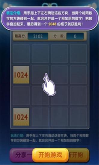 【免費休閒App】2048中文版-APP點子