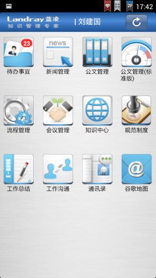 玩生產應用App|移动EKP免費|APP試玩