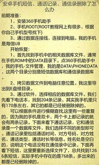 安卓手机刷机教程图解