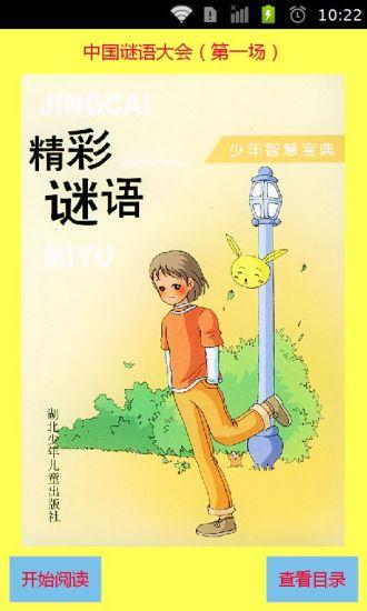 中国谜语大会第一场