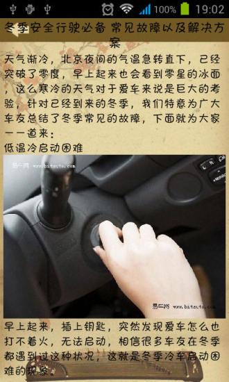 玩免費生活APP|下載车问网维修问答掌上宝 app不用錢|硬是要APP
