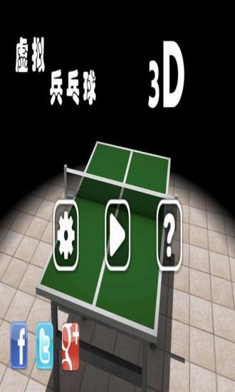 3D乒乓球中文