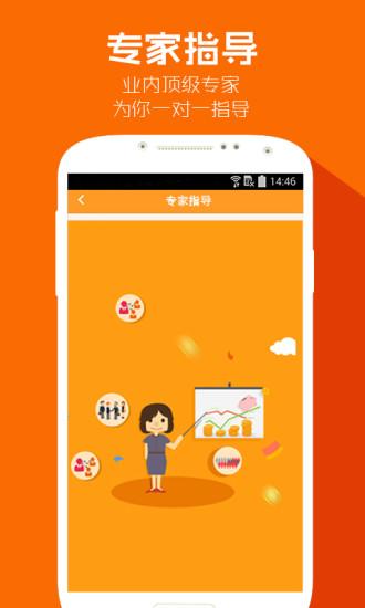 玩免費生活APP 下載妙店 app不用錢 硬是要APP