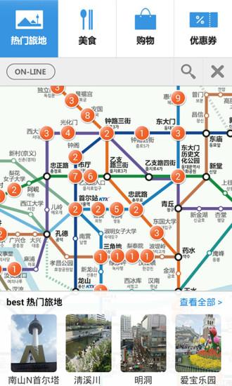 玩免費旅遊APP|下載首尔地铁 app不用錢|硬是要APP
