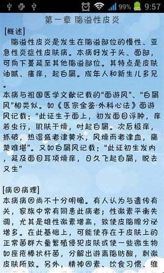 中西医结合皮肤科笔记