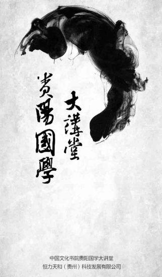贵阳国学大讲堂