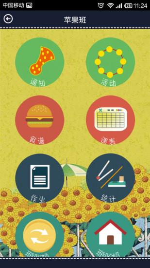 上学记幼师|玩教育App免費|玩APPs