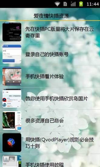 【免費書籍App】爱夜情快播资源-APP點子