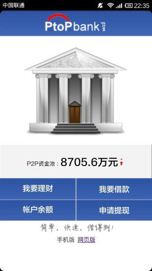 P2P网络贷款平台