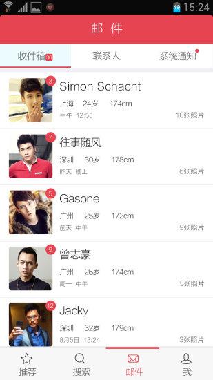免費社交App|缘来婚恋-女生版|阿達玩APP