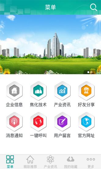 中国焦化技术