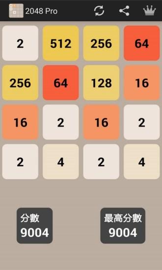 2048电脑版_电脑版2048怎么玩