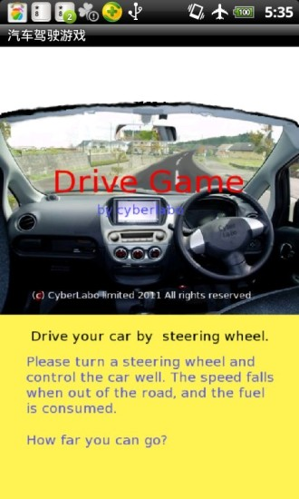 汽车驾驶游戏