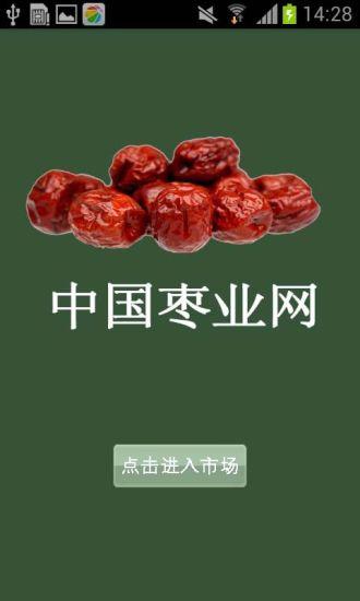 中国枣业网