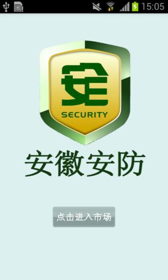 安徽安防平台