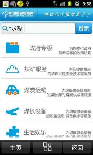中国西部煤焦网