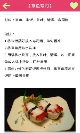 美味寿司DIY