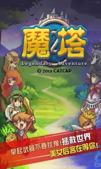 神魔之塔繁體中文版 - 神魔之塔10.0 版本繁體中文版