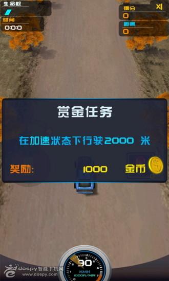 玩體育競技App|3D极速飞车致命追踪免費|APP試玩