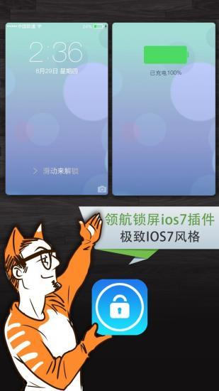 领航锁屏iOS7