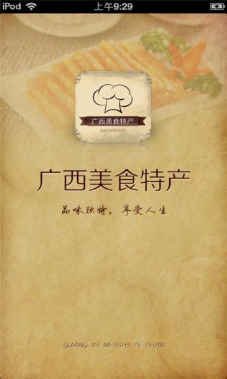 广西美食特产平台
