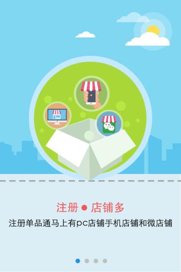 玩購物App|单品通免費|APP試玩