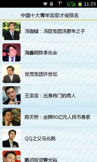 玩免費書籍APP|下載中国十大青年富豪才俊排名 app不用錢|硬是要APP