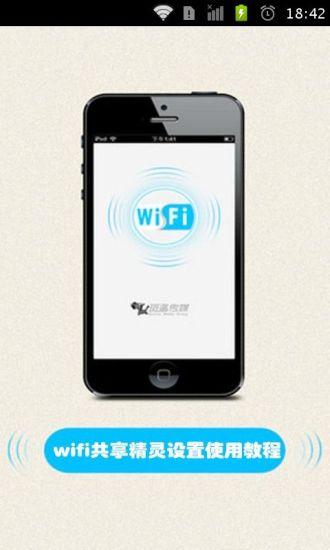 wifi共享精灵设置使用教程