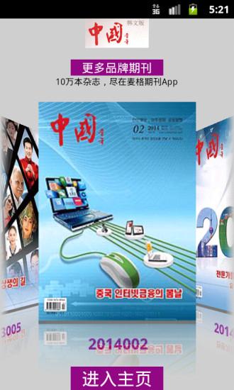 中国韩文版HD