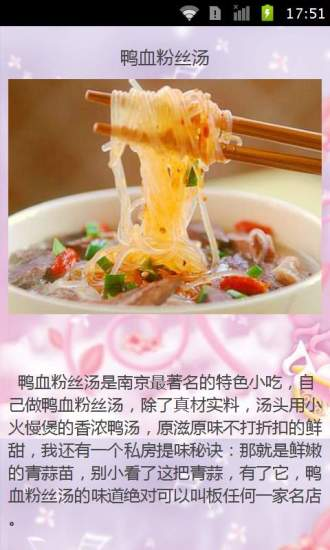 美味中国菜江苏美食