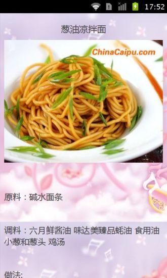 玩免費生活APP 下載美味中国菜江苏美食 app不用錢 硬是要APP