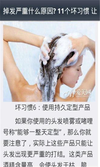 玩免費生活APP|下載头发护理知识讲堂 app不用錢|硬是要APP