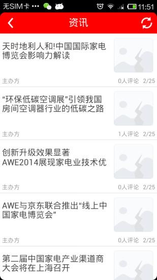 社交必備免費app推薦|中国家电博览协会線上免付費app下載|3C達人阿輝的APP