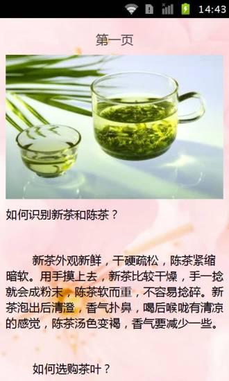 品茶学之论辨茶与品茶