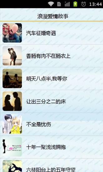 免費下載書籍APP|浪漫爱情故事 app開箱文|APP開箱王