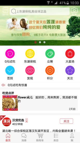 玩購物App|漢货免費|APP試玩