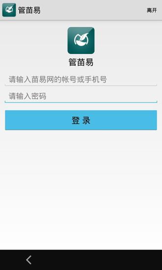 商業必備免費app推薦|管苗易線上免付費app下載|3C達人阿輝的APP