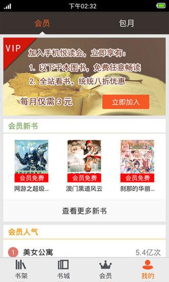 傲龙皇族|玩書籍App免費|玩APPs