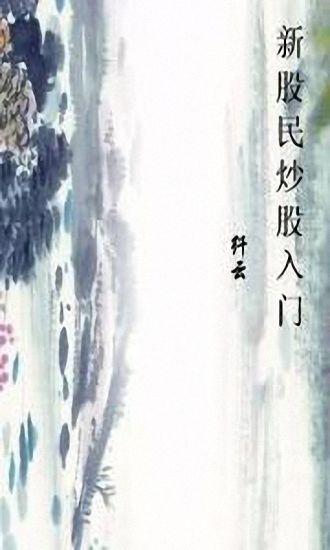 新股民炒股入门