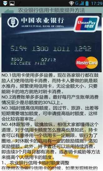 玩財經App|信用卡额度提升技巧免費|APP試玩
