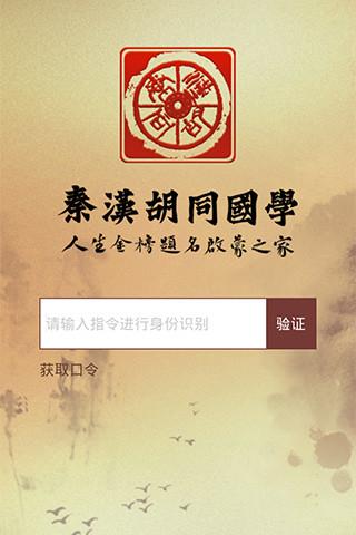 秦汉胡同国学学员版