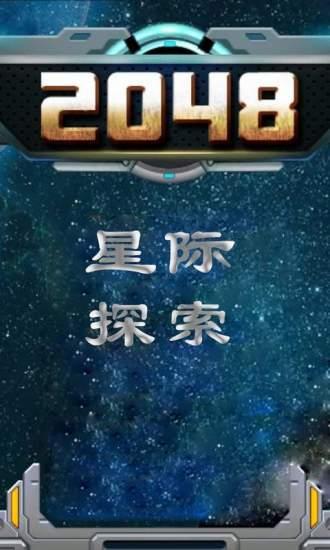 星际探索2048