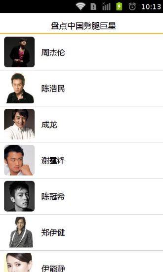 玩娛樂App|盘点中国劈腿巨星免費|APP試玩