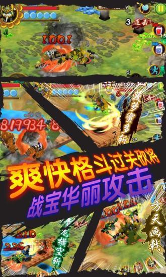 果宝三国v3.2 - 百分百安卓破解汉化修改游戏下载网-91搜游