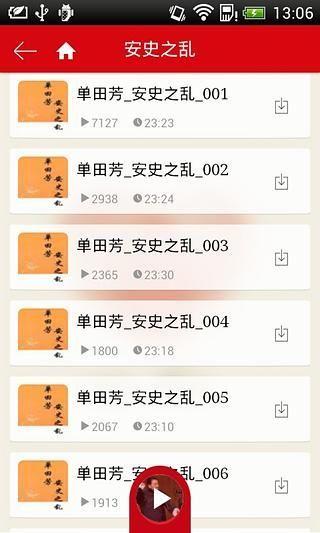 单田芳评书全集|玩娛樂App免費|玩APPs