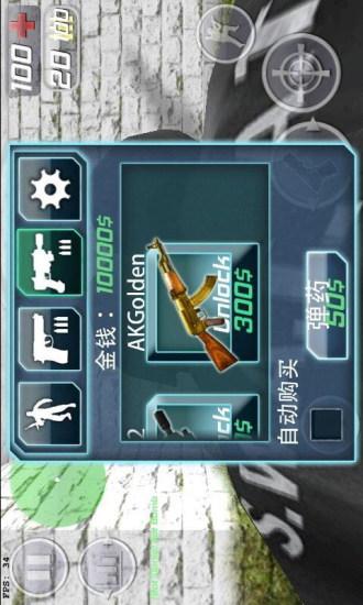 【免費射擊App】反恐精英-APP點子