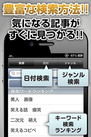 無料新闻Appの神まとめ弐|記事Game